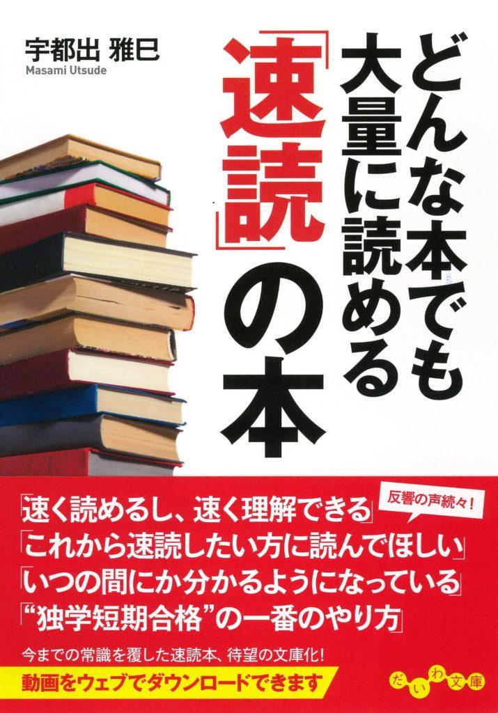 どんな本でも大量に読める「速読」の本