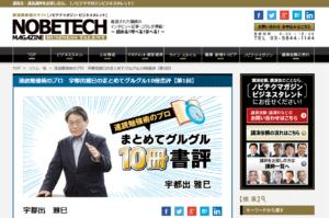 nobetech2014