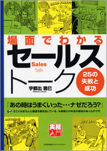 sales-talk