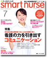 smart_nurse