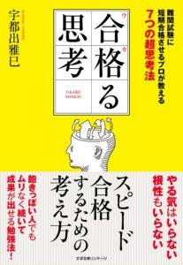 合格(ウカ)る思考