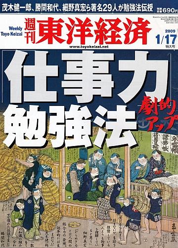 weeklytoyokeizai