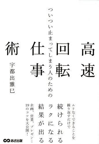 kousoku-kaiten-working