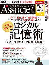 associe201607