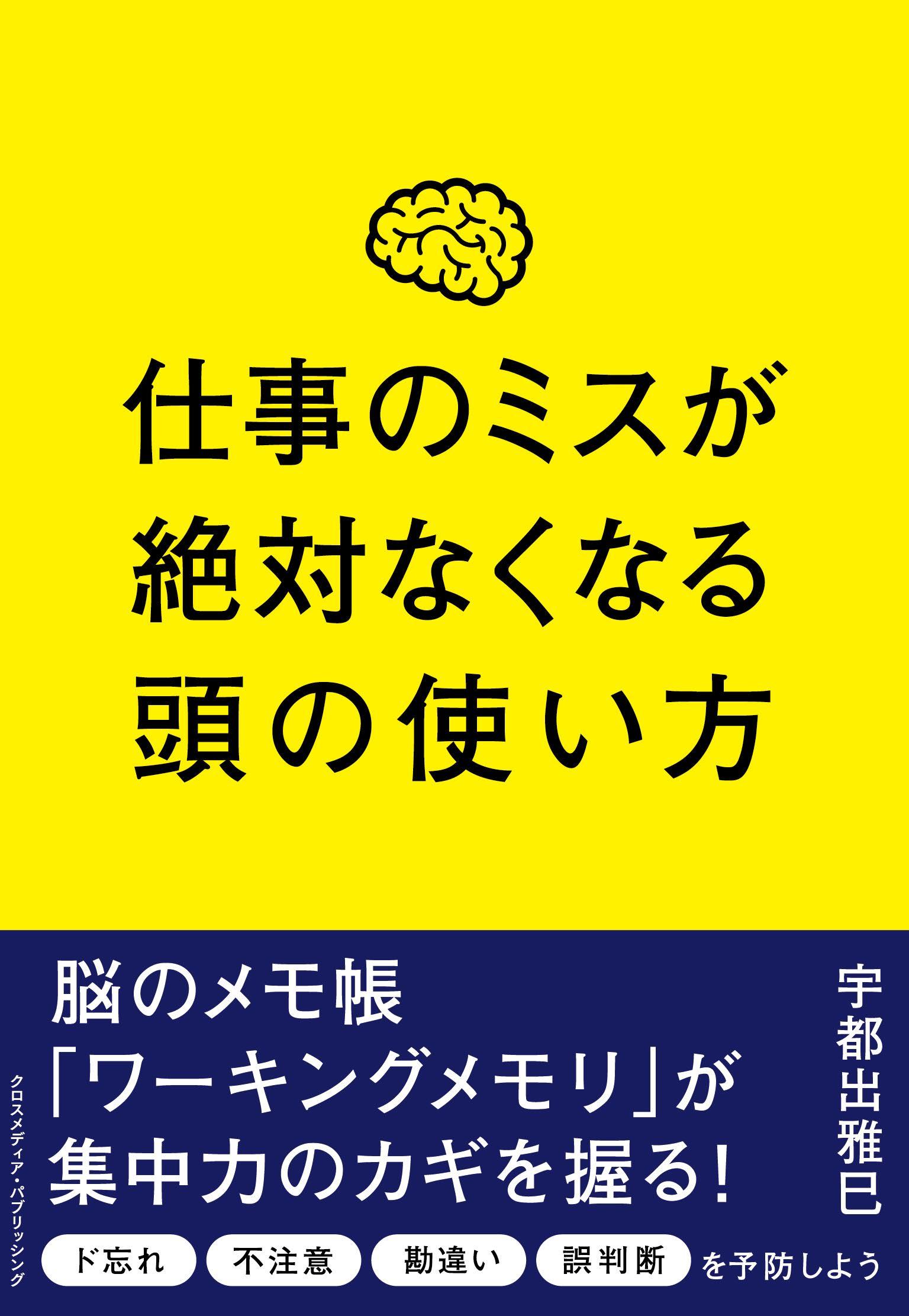 shigotomisu2