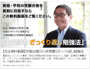 zakkuri_promotion1