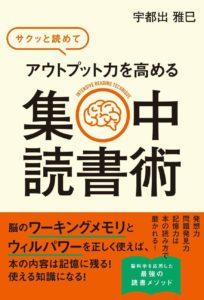 集中読書術 - サクッと読めてアウトプット力を高める!